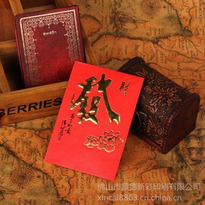 供应顺德专版利事封印刷厂 中山小榄专版红包制作 石岐利是封厂家