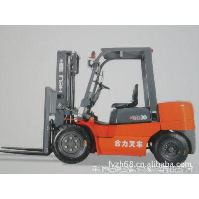深圳福永叉车、电瓶叉车维修、配件整车销售、安徽合力
