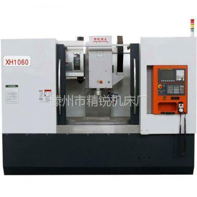 供应立式加工中心XH1060,齐鲁精锐机床数控加工中心型号