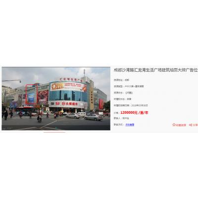 易播网-成都沙湾路汇龙湾生活广场建筑墙面大牌广告位