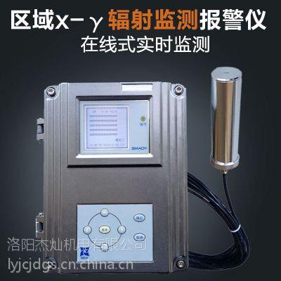 杰灿固定式RL5000型核辐射检测报警仪厂家直销