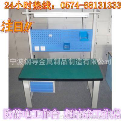 供应鄞州防静电工作台 背网工作桌 带抽屉工作台 不带抽屉工作桌