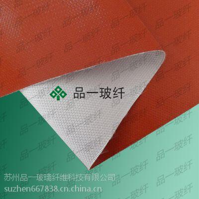 供应品一玻纤无机挡烟垂壁面料,挡烟垂壁基布,导热绝缘矽硅胶布、单面钢丝硅胶布(py040)280℃+