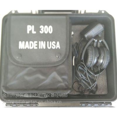 宁夏金属探测器美国进口PL300,扫描金属探测器找内蒙古鑫丰