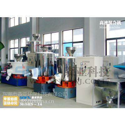 供应森亚牌HRS-100L 油温加热 不锈钢高速混合机
