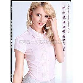 供应长袖女衬衫职业装画册
