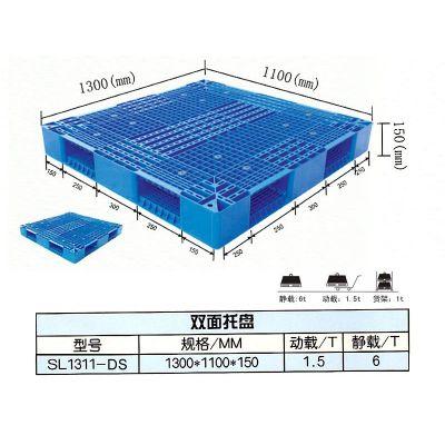 供应山东1311双面网格塑料托盘,专业生产厂家,质优!物美!