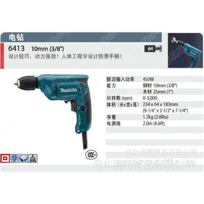 Makita牧田6413手电钻10MM螺丝刀起子机家用必备多功能电动工具