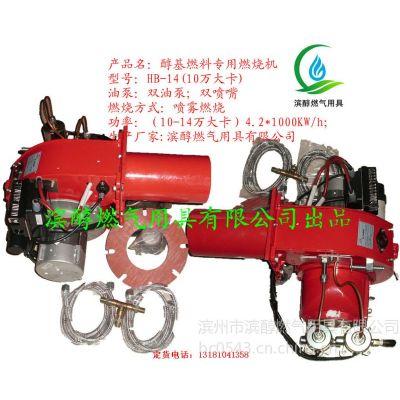 供应滨醇厂家供应烧锅炉用10万大卡醇基燃料燃烧机