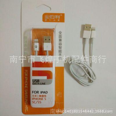 全面兼容智能手机 金伯利234 苹果5数据线 数据传输+充电二合一