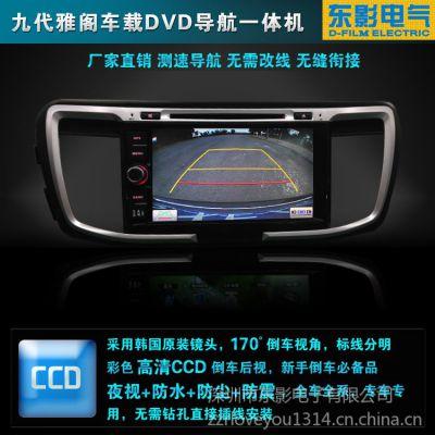 供应全国火爆供应东影本田雅阁九代专用DVD导航一体机 改装雅阁九代车载GPS
