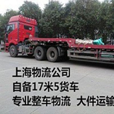 上海到承德物流 自备货车 专业零担运输