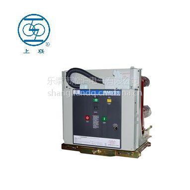RMVS1-12/1250-40 P真空断路器上海人民电器厂【上联牌】