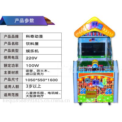饮料屋射水游艺机 儿童乐园投币游戏机中奖出饮品电玩设备