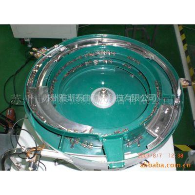 供应电子连接器和接插件振动盘、震动送料器、震荡排序机