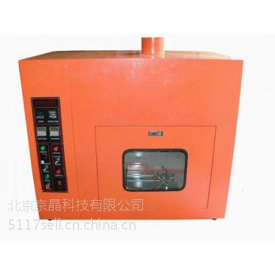 北京京晶 灼热丝试验机 型号:ZRS-2 有问题来电咨询我们吧