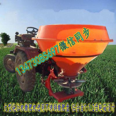 供应翔洲大型拖拉机撒肥机价格