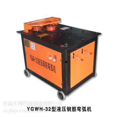 厂家供应 永博机械 YGWH-32型液压弯弧机 液压弯圆机