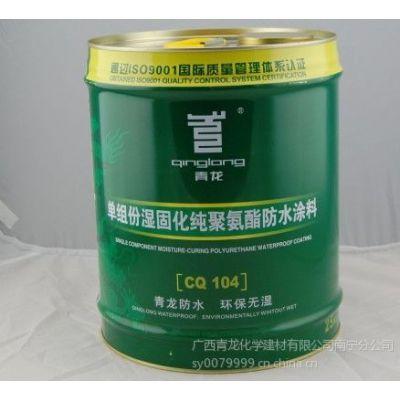 崇左防水涂料品牌厂家,青龙品牌纯聚氨酯防水涂料低价供应