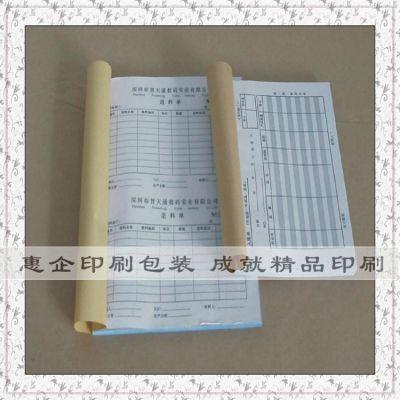 东莞厂家供应送货单|入库单|出库单|表格单据|申购单|凭证报表印刷