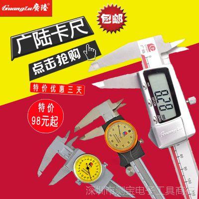 广陆电子数显卡尺 游标不锈钢游标卡尺 带表 数字量具0-150mm/0.01精度 正品