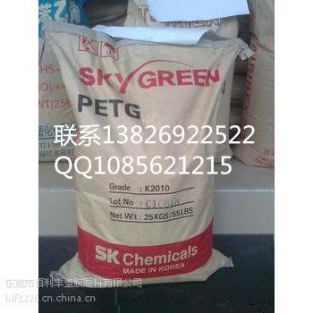 供应供应 JN120 PETG 韩国SK 车辆配件 汽车适用;料