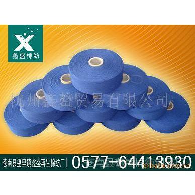 专用基地直供筒纱棉60%,涤40%温州苍南纱线7S气流纺精梳棉纱