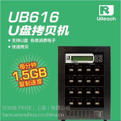 台湾佑华UB616拷贝机 USB点读笔专用复制设备 1对15商业资料拷贝专家