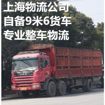 上海到南阳整车物流自备13米挂车天天发车