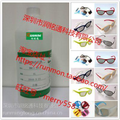 3D眼镜清洗液