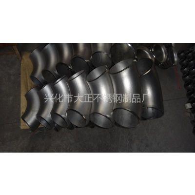 【特价供应】提供90度、45度、180度弯头 不锈钢焊接弯头