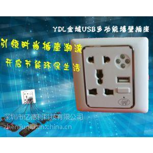 供应YDL金域五孔带LED带USB墙壁插座多功能墙壁插座带LED灯