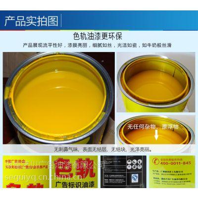 供应色轨油漆,色轨油漆,大量低价提供优质的广告字漆和广告标识漆