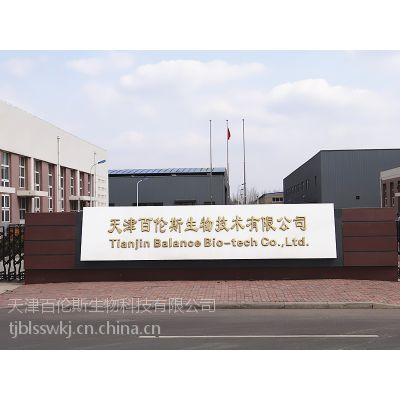 天津百伦斯生物技术有限公司供应食品用对苯二酚标准溶液