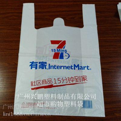 供应超市购物袋 背心塑料袋 花都区胶袋厂po