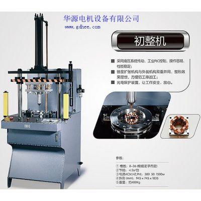 供应电动机定子初整形机 嵌线机械设备