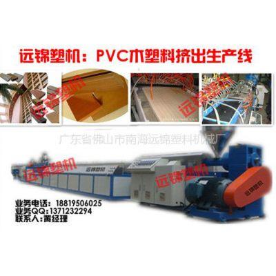 供应PVC木塑挤出机/塑料建筑模板挤出设备