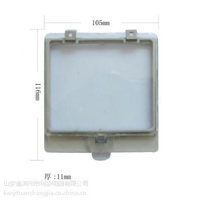 供应利安热销各种插卡盖,透明表箱插卡盖
