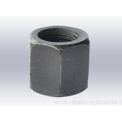 广东中山批发螺丝螺母 21004 加厚螺母M10 凯兴注塑机配件