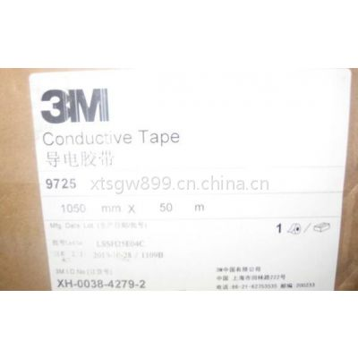 3M9725導電膠#3M9725導電膠#3M9725導電膠#0.05mm導電膠