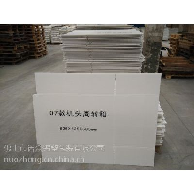 潮州钙塑箱 潮安周转箱 钙塑板生产厂