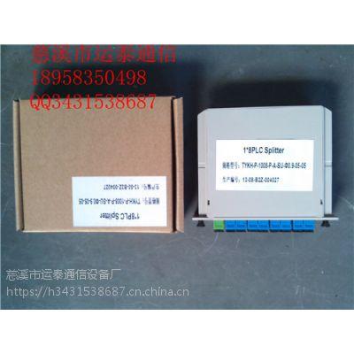 方头电信级SC/UPC1分16光分路器插片式