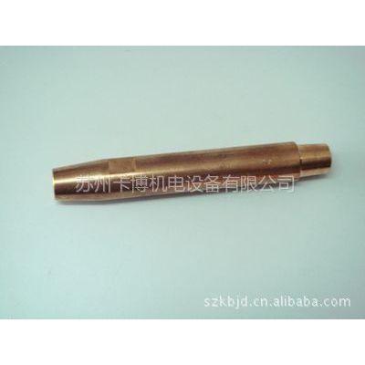 供应【品质保证 诚信服务】点焊机电极/电极/铜电极/电极接杆