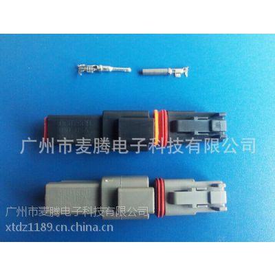 德驰连接器DT系列 汽车连接器DT04-2P DT06-2S灰色,黑色库存供应