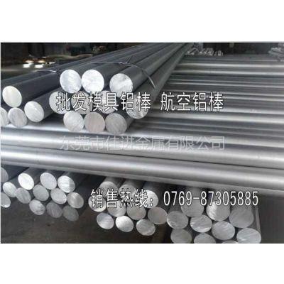 供应7075 国标铝合金棒 7075铝合金的用途