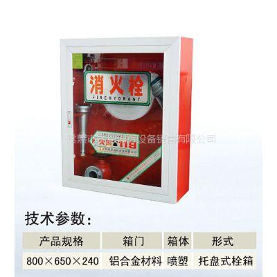 供应优质铝合金喷塑托盘式消火栓箱