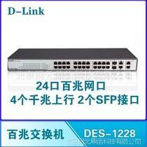 供应DES-1228 24口百兆WEB管理交换机|替代DES-1226G友讯D-Link交换机