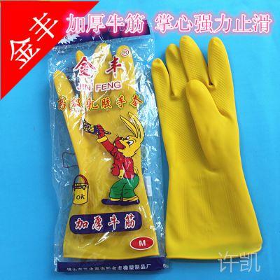 厂家直销金丰加厚牛筋高级乳胶掌心强力防滑家用防水防护手套批发