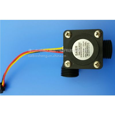 供应即热式电热水器用流量传感器/流量开关 赛盛尔自主生产销售