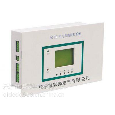 供应直流屏监控模块HG-E3,HG-E4,HG-E5智能监控系统